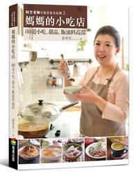 阿芳老師手做美食全紀錄:媽媽的小吃店-cover