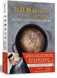 免揉麵包之父吉姆.拉赫的83道獨門配方:用鍋子做麵包,在家就能烤出天然原味的正宗歐式麵包 (My Bread: The Revolutionary No-Work, No-Knead Method)-cover