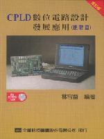 CPLD 數位電路設計發展應用(進階篇)-cover
