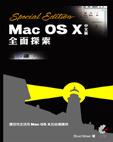 Special Edition Mac OS X 全面探索-cover