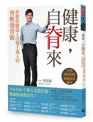健康,自脊來:脊椎保健達人鄭雲龍改變千萬人的脊椎強背術(附贈21天脊椎健康計劃手冊)-cover