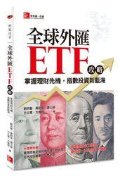 全球外匯ETF攻略:掌握理財先機,指數投資新藍海-cover