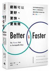 創新可以更好、更快、更有效:全球最權威趨勢獵人,解析6大機會模式,讓商業點子源源不絕-cover