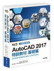 TQC+ AutoCAD 2017特訓教材-基礎篇-cover