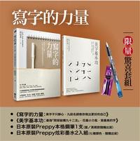 寫字的力量限量超值套組:《寫字的力量》+《美字基本功》(加贈日本原裝Preppy本格鋼筆+專屬炫彩墨水2入)-cover
