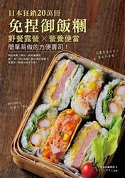 免捏御飯糰:日本狂銷20萬冊!野餐露營╳營養便當,簡單易做的方便壽司!-cover
