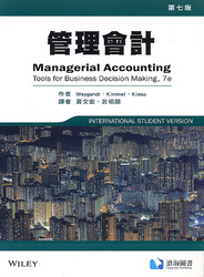 管理會計 (Weygandt: Managerial Accounting: Tools for Business Decision Making, 7/e)-cover