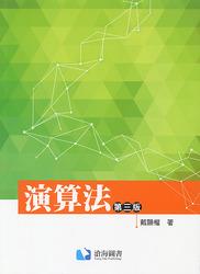演算法, 3/e-cover