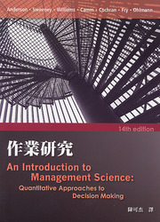 作業研究 (Anderson:  An Introduction to Management Science: Quantitative Approaches to Decision Making, 14/e)-cover