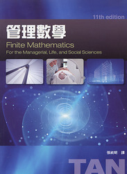 管理數學 (Tan: Finite Mathematics for the Managerial, Life, and Social Sciences, 11/e)-cover