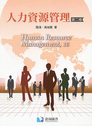 人力資源管理, 2/e-cover