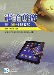 電子商務 ─ 應用與科技發展-cover