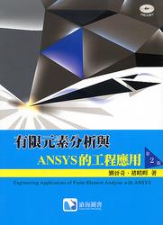 有限元素分析與 ANSYS 的工程應用, 2/e-cover
