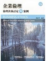 企業倫理 : 倫理決策制定與案例 (Ferrell: Ethical Decision Making in Business: A Managerial Approach, 11e)-cover