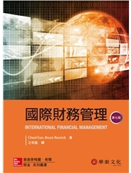 國際財務管理 (Eun: International Financial Management, 7/e)-cover