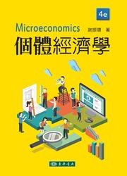 個體經濟學, 4/e-cover