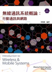 無線通訊系統概論 : 行動通訊與網路, 4/e (Introduction to Wireless and Mobile Systems, 4/e)-cover