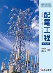 配電工程, 7/e-cover