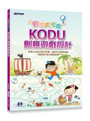 軟體大發現 KODU 創意遊戲設計-cover