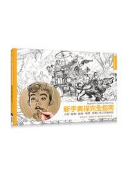 新手素描完全指南:人物、靜物、動物、場景、寫實&奇幻手繪神技-cover