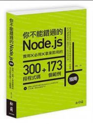 你不能錯過的 Node.js 指南:實用X必用X拿來即用的 300段程式碼+173個範例-cover