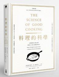料理的科學 : 50個圖解核心觀念說明,破解世上美味烹調秘密與技巧 (精裝)-cover
