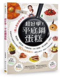 超好學!平底鍋蛋糕:收錄專為平底鍋量身訂做的80道糕點配方-cover