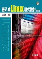 嵌入式 Linux 程式設計, 4/e-cover