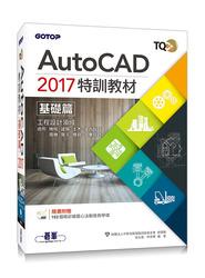 TQC+ AutoCAD 2017 特訓教材-基礎篇 (附贈102個精彩繪圖心法動態教學檔)-cover