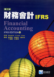 財務會計, 3/e (Weygandt: Financial Accounting: IFRS Edition, 3/e)-cover