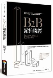 B2B 銷售勝經 (Predictable Revenue: Turn Your Business Into a Sales Machine with the $100 Million Best Practices of Salesforce.com)-cover