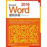 Microsoft Word 2016 使用手冊-cover