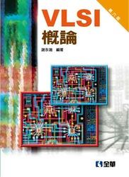 VLSI概論, 6/e-cover