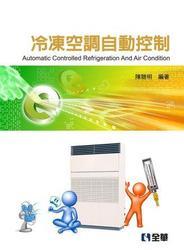 冷凍空調自動控制-cover