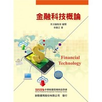 金融科技概論-cover