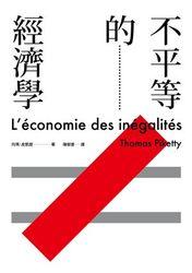 不平等的經濟學-cover