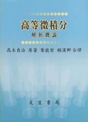 高等微積分【解析概論】-cover