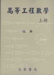 高等工程數學 (上冊), 10/e-cover
