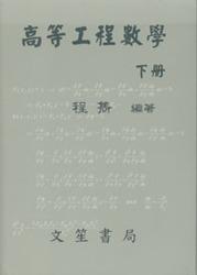 高等工程數學 (下冊), 8/e-cover