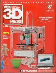 我的 3D 列印機 2016/06/14 (No.37) <此為代訂商品(雜誌),恕不接受退貨及取消訂單>-cover