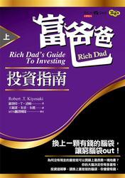 富爸爸投資指南 (上)-cover