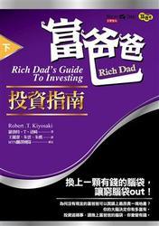 富爸爸投資指南 (下)-cover