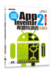 手機應用程式設計超簡單-App Inventor 2 專題特訓班, 2/e (附新元件影音教學/範例/單機與伺服器架設PDF)-cover