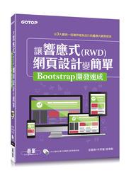 讓響應式(RWD)網頁設計變簡單:Bootstrap開發速成 (附135分鐘專題影音教學)-cover