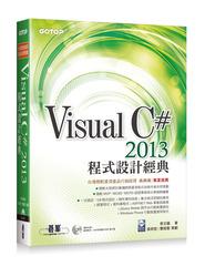 Visual C# 2013 程式設計經典 (附範例光碟)-cover