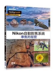 Nikon自動對焦系統|準焦的秘密-cover