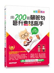 輕鬆說英語--用200組簡答句晉身會話高手(1書+1MP3)-cover