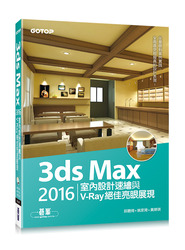 3ds Max 2016 室內設計速繪與 V-Ray 絕佳亮眼展現-cover