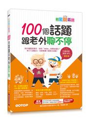 輕鬆說英語--100個話題跟老外聊不停(1書+1MP3)-cover