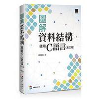 圖解資料結構-使用C語言, 3/e-cover